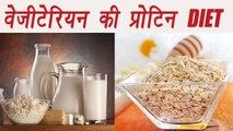 Protein Diet for vegetarians | Health Tips | वेजीटेरियन की प्रोटीन DIET | Boldsky
