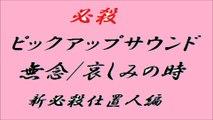 必殺シリーズサウンドメドレー/ピックアップ新必殺仕置人