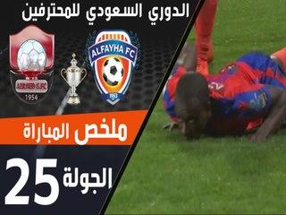 ملخص مباراة الفيحاء - الرائد ضمن منافسات الجولة 25 من الدوري السعودي للمحترفين