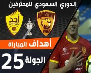 أهداف مباراة القادسية - احد ضمن منافسات الجولة 25 من الدوري السعودي للمحترفين