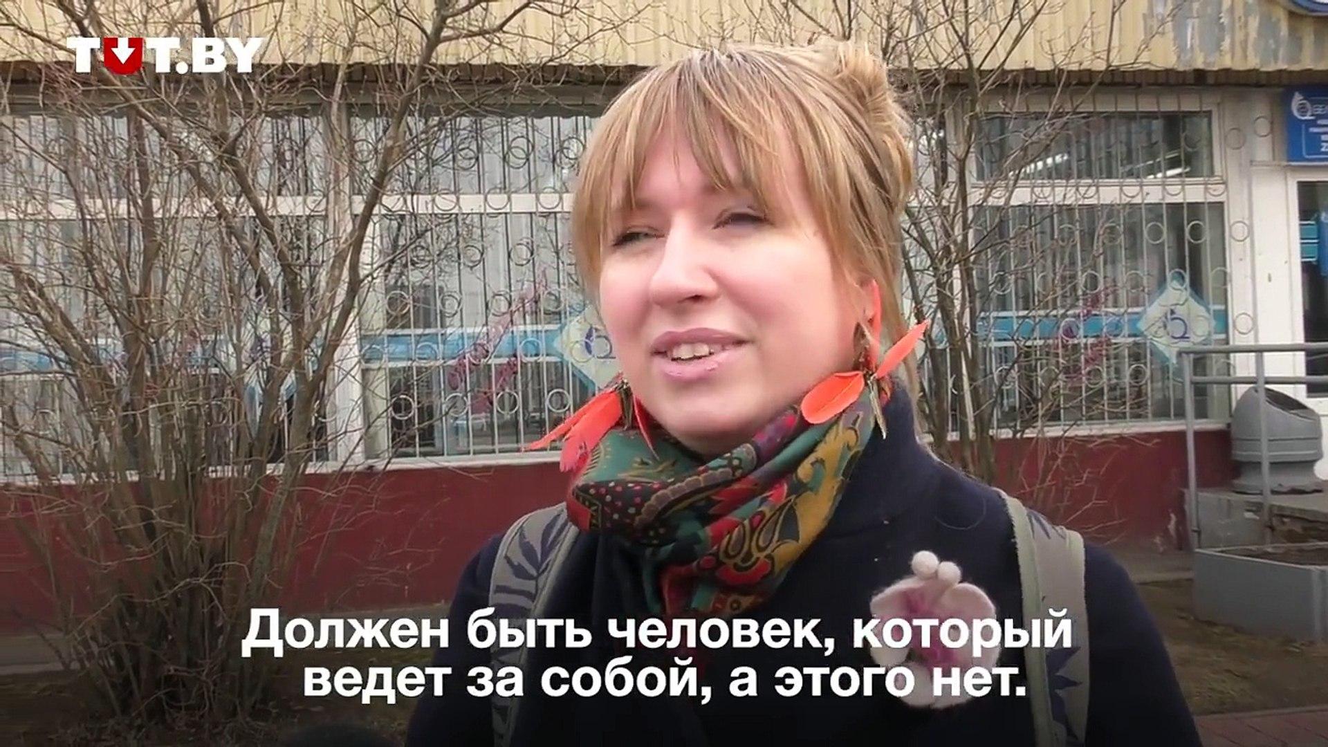 Анна Канопацкая призвала людей высказаться о том, что их не устраивает в оппозиции и что политикам нужно сделать, чтобы народ в них поверил. С этим вопросом мы