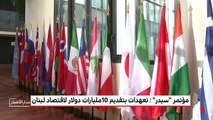 """مؤتمر """"سيدر"""": تعهدات بتقديم 10 مليارات دولار لاقتصاد لبنان"""