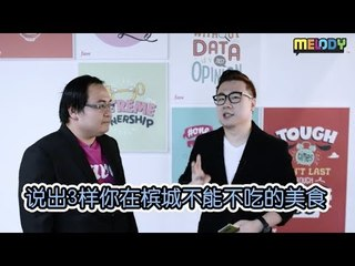 MELODY 《波士对波士2.0》区域O2O平台FAVE联合创办人 - CC Yeoh