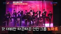 갓 데뷔 따끈따끈 느와르, 타이틀곡 '갱스타' 쇼케이스 무대