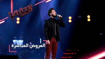 #MBCTheVoice - مرحلة العروض المباشرة - أحمد الحلاق تقدّم أغنية 'عيني بترف'