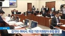 김기식 '정책비서'라더니 인턴…거짓 해명 논란