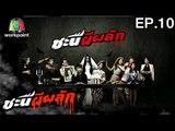 ชะนีผีผลัก | EP.10 | 7 ก.พ. 60 Full HD
