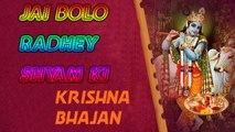 Swati Sharma - Jai Bolo Radhey SHyam Ki