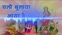 Chalo Bulawa Aaya Hai Remix   Best Navratri Remix Song   Dj Raj Meena & Npk