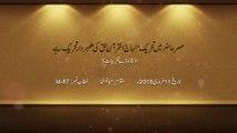 Asr-e-Hazir Main Tehreek e Minhaj-ul-Quran Haq Ki Alambardar Tehreek hy [Speech Dr Hussain Mohi-ud-Din Qadri]