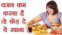 Weight Loss | अगर चाहते हैं जल्दी वज़न कम करना, तो diet में ना शामिल करें ये चीज़े | Boldsky