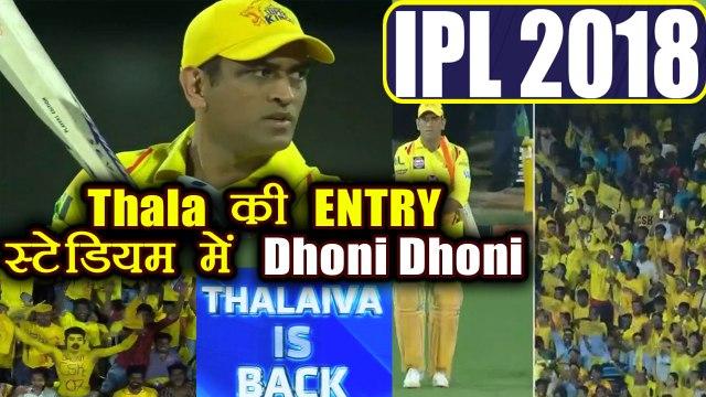 IPL 2018 KKR vs CSK: MS Dhoni enters Chepauk , crowds roars Dhoni Dhoni | वनइंडिया हिंदी