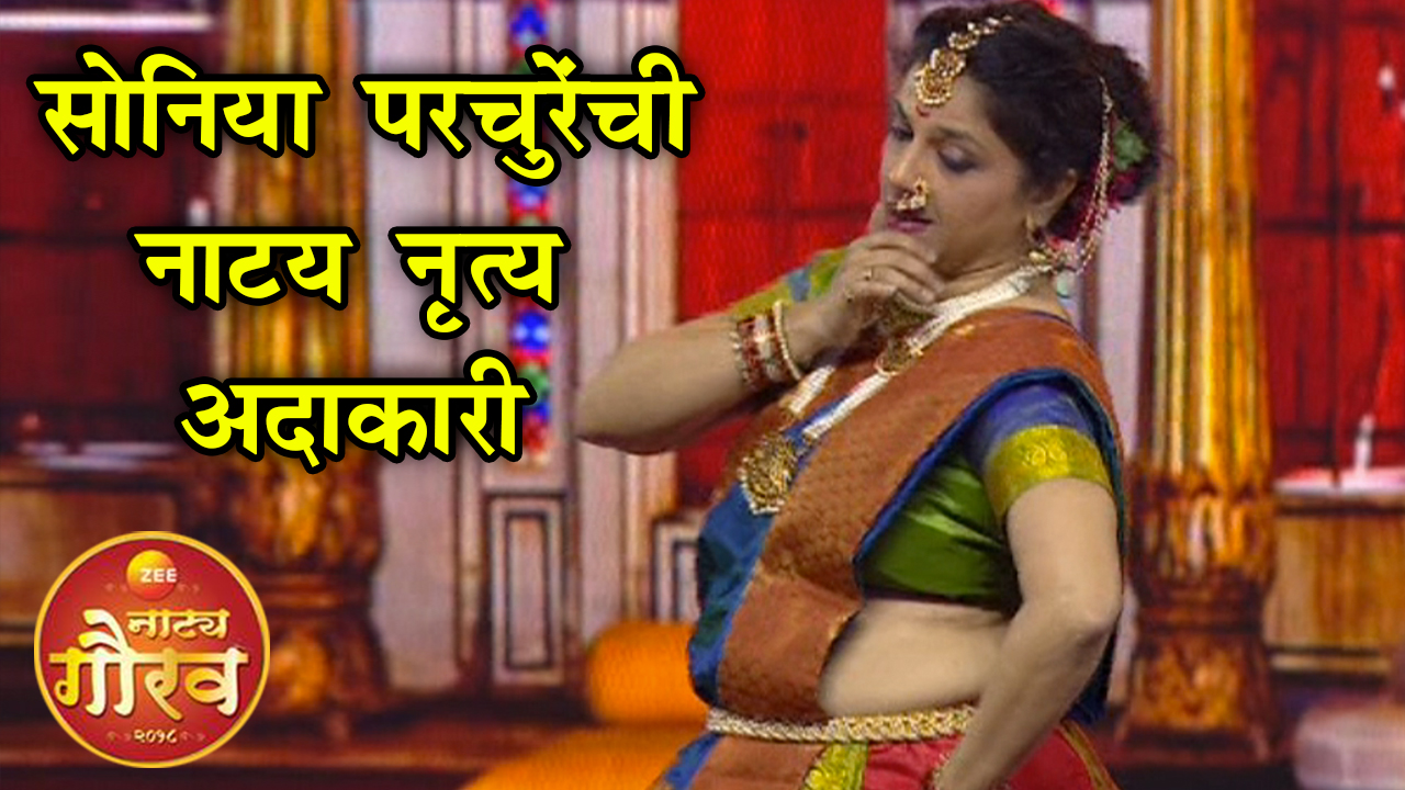 Dance Performance On Natya Sangeet | Ghei Chhand Makrand | Sonia Parchure | Zee Natya Gaurav 2018