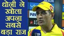 IPL 2018 : MS Dhoni Reveals His biggest secret, Know here | वनइंडिया हिंदी