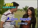 Khmer Song Karaoke, ស្ម័គ្របងដែរឬអូនស្រី, Khmer Old Song