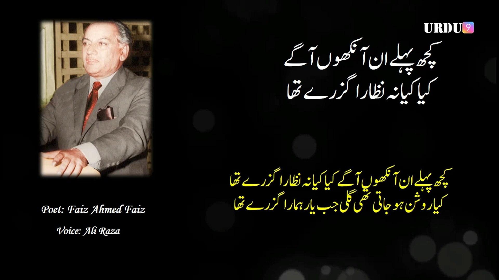 Kuch Pehle In Aankhon Aage Faiz Ahmad Faiz Urdu 9