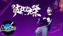 汪蘇瀧 Silence Wang - 彼此的光榮(官方歌詞版)- 《無限歌謠季》主題曲