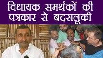 Unnao MLA Kuldeep singh Sengar Supporters ने Media से की बदसलूकी | वनइंडिया हिन्दी