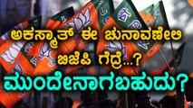 Karnataka Elections 2018 : ಈ ಬಾರಿಯ ಕರ್ನಾಟಕ ಚುನಾವಣೆಯ ನಂತರ ಬಿಜೆಪಿಯ ಪ್ಲಾನ್ ಏನು? | Oneindia Kannada