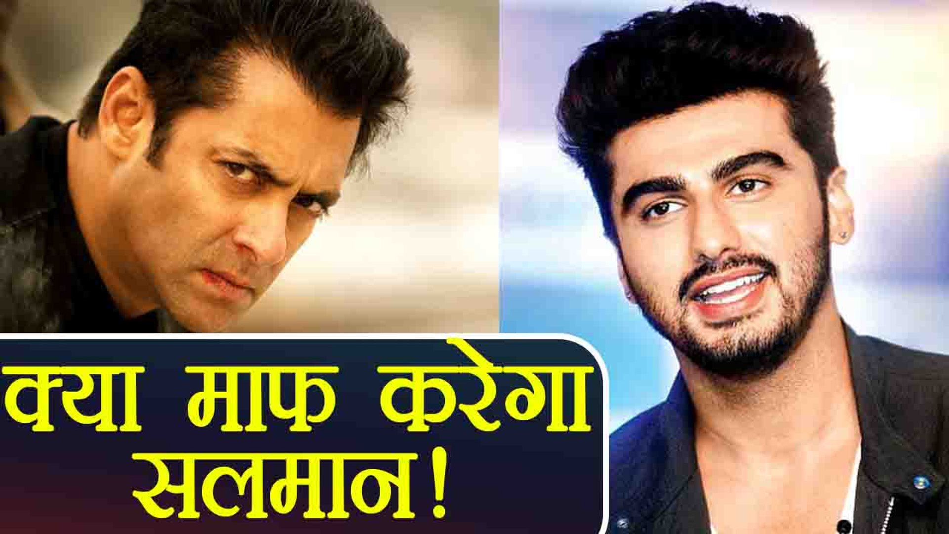 Salman Khan: Arjun Kapoor is trying to make PEACE with Salman | FilmiBeat