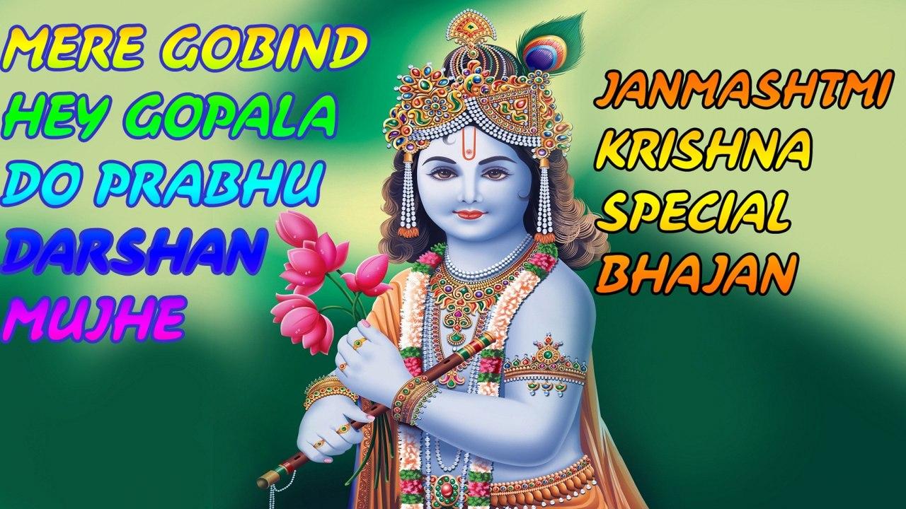 Swati Sharma - दुःखभरा भजन सुनकर आंसू आ जाएंगे - Mere Gobind Hey Gopala Do  Prabhu Darshan Mujhe
