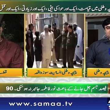 Qutb Online | SAMAA TV | Bilal Qutb | 12 April 2018