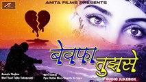 Bewafai Songs   बेवफा तुझसे (Audio Jukebox)   Top Sad Songs   Best Hindi Love Songs   Bollywood New Songs   Bewafa Songs   Dard Bhare Rula Dene Wale Gaane