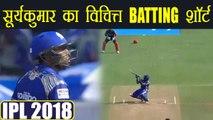 IPL 2018 MI vs DD : SuryaKumar Yadav hits a unique shot to score 4 off Boult | वनइंडिया हिंदी