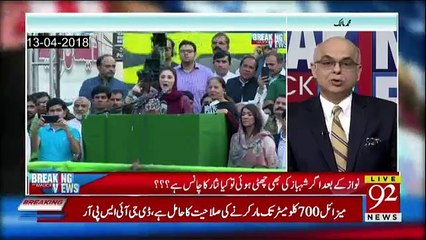 Breaking Views With Malick - 14th April 2018