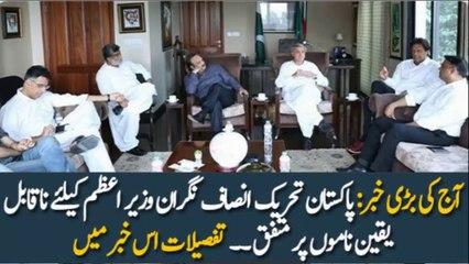 PTI Gives 2 Names For Caretaker Prime Minister