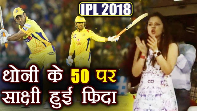 IPL 2018 KXIP vs CSK : MS Dhoni slams 19th IPL 50, Sakshi lauds his effort | वनइंडिया हिंदी