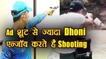 IPL 2018 : MS Dhoni practice target shooting , says better than shooting ads | वनइंडिया हिंदी