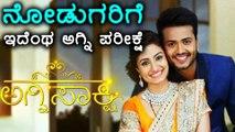 ತಾಳ್ಮೆ ಪರೀಕ್ಷಿಸುತ್ತಿರುವ  ಅಗ್ನಿಸಾಕ್ಷಿ  | agnisakshi is checking audiences patience |Filmibeat Kannada