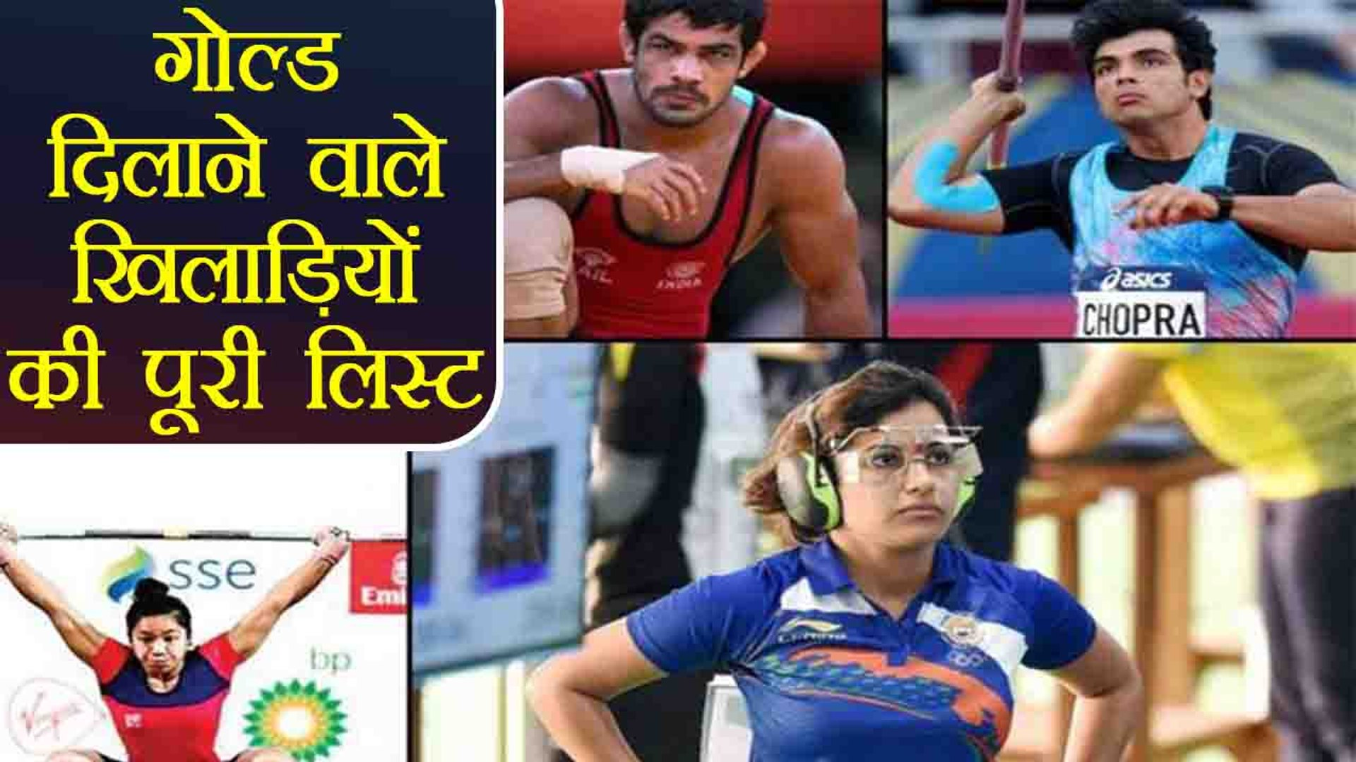 Commonwealth Games 2018: Full list of all 26 gold medalist won by India |  वनइंडिया हिंदी