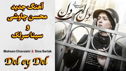 Mohsen Chavoshi ft Sina Sarlak - NEW SONG Del ey Del - Shahrzad Series - Exclusive song
