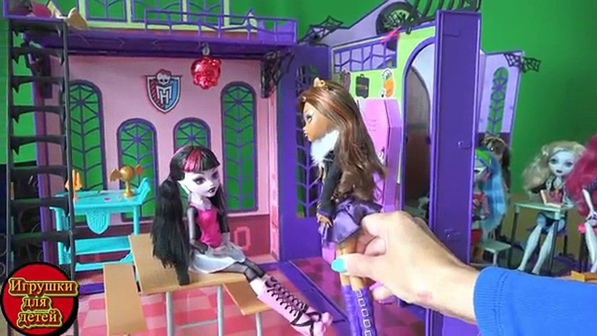 Видео с куклами Монстер Хай серия 29 Клодин знакомит Дракулауру с Клодом в школе монстров