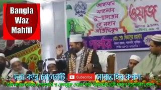 Islamic Waz Bangla 2017 Amir Hamza New BD Waz Bangla - Bangla Waz Mahfil আমির হামজা ওয়াজ মাহফিল ২০১৭