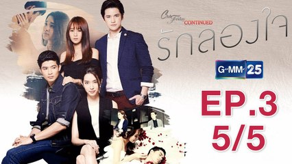 Club Friday To Be Continued ตอน รักลองใจ EP.3 [5/5]