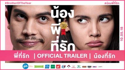 ตัวอย่างภาพยนตร์ น้อง.พี่.ที่รัก (Official Trailer) | 10 พฤษภาคมนี้ ในโรงภาพยนตร์