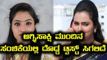 ಅಗ್ನಿಸಾಕ್ಷಿ ಚಂದ್ರಿಕಾ ಮೌನದ ಹಿಂದಿದೆ ದುರುದ್ದೇಶ | Sannidhi is scared of chadnrika's silence