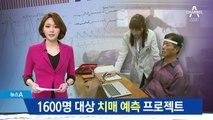 경남 1600명 뇌 검사…치매 예측 국내 첫 프로젝트