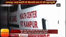IIT Kanpur student allegedly commits suicide II कानपुर आईआईटी में पीएचडी छात्र ने की खुदकुशी
