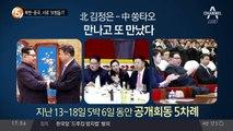 북한-중국, 서로 '보험들기'