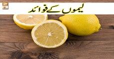 Hikmat Aur Sehat - 18 Apr 2018 - Lemon Ke Fawaid