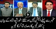Sabir Shakir's analysis on Khursheed Shah's recent statemetn