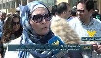 اساتذة الجامعة اللبنانية يعتصمون في ساحة رياض الصلح للمطالبة بحقوقهم ....