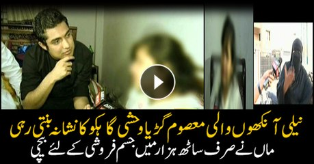 Mother forced daughter into prostitution