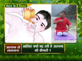Know reasons of asthma and its remedies