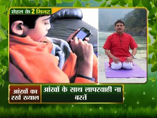 Know how you can cure eye deficiencies by yoga