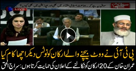 JI Ameer says supports Imran Khan's act of expelling party members